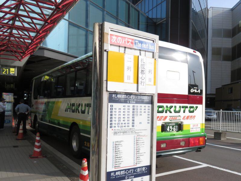 札幌都心行き路線バス