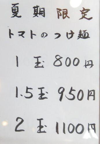 和屋-メニュー2
