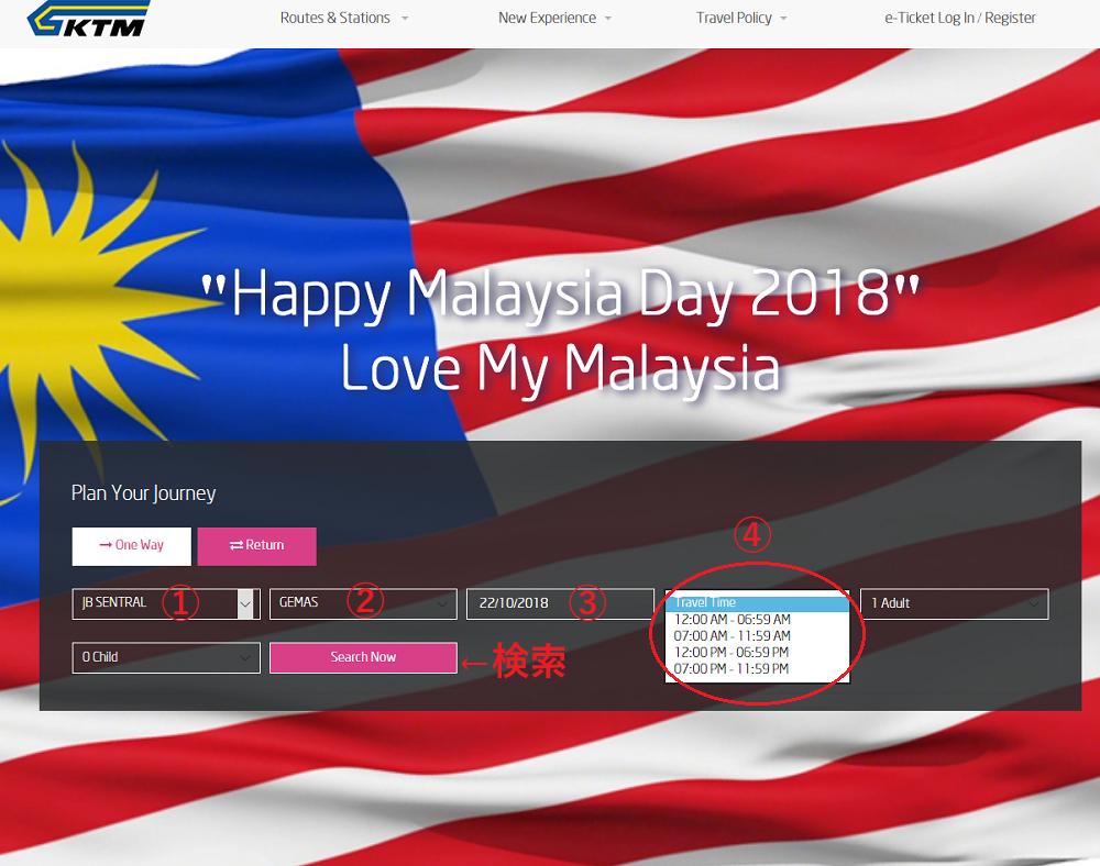 シンガポール2016 -KTMで予約2