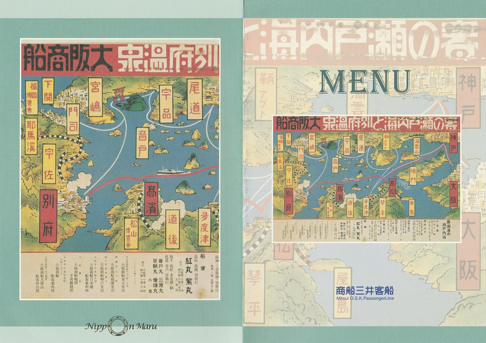 にっぽん丸-メニュー表紙2