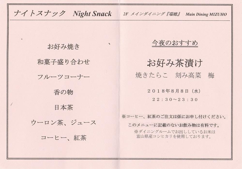 にっぽん丸-瑞穂-ナイトスナック