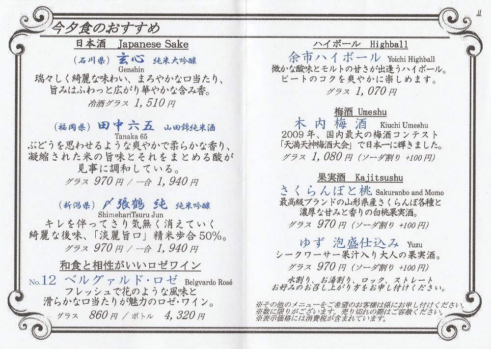 にっぽん丸-瑞穂-食事に合うお酒2