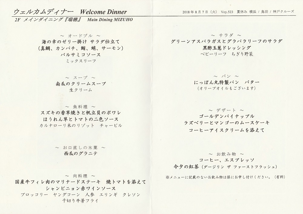 にっぽん丸-瑞穂-夕食メニュー洋食