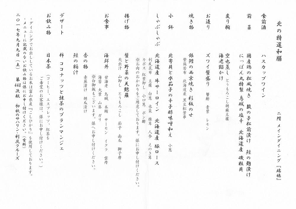 にっぽん丸-瑞穂-夕食メニュー和食 (サハリンツアー)