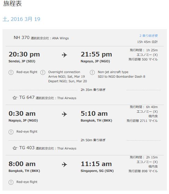 シンガポール2016 -ユナイテッド予約 (1)