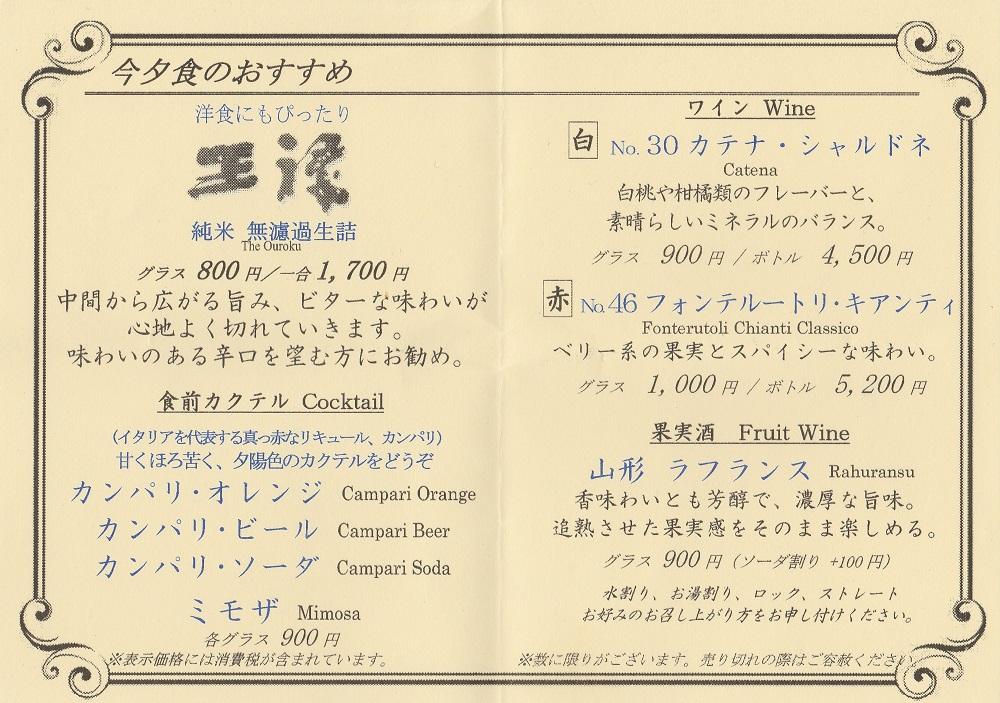 にっぽん丸-瑞穂-食事に合うお酒3(サハリンツアー)