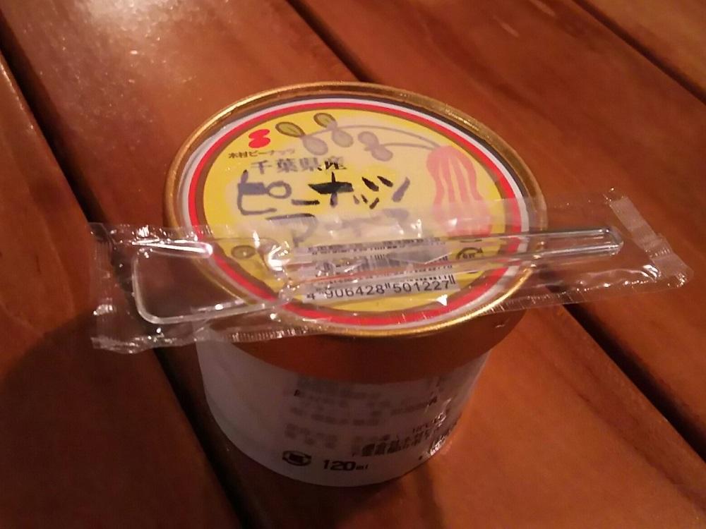 にっぽん丸-ピーナツアイスを食べる