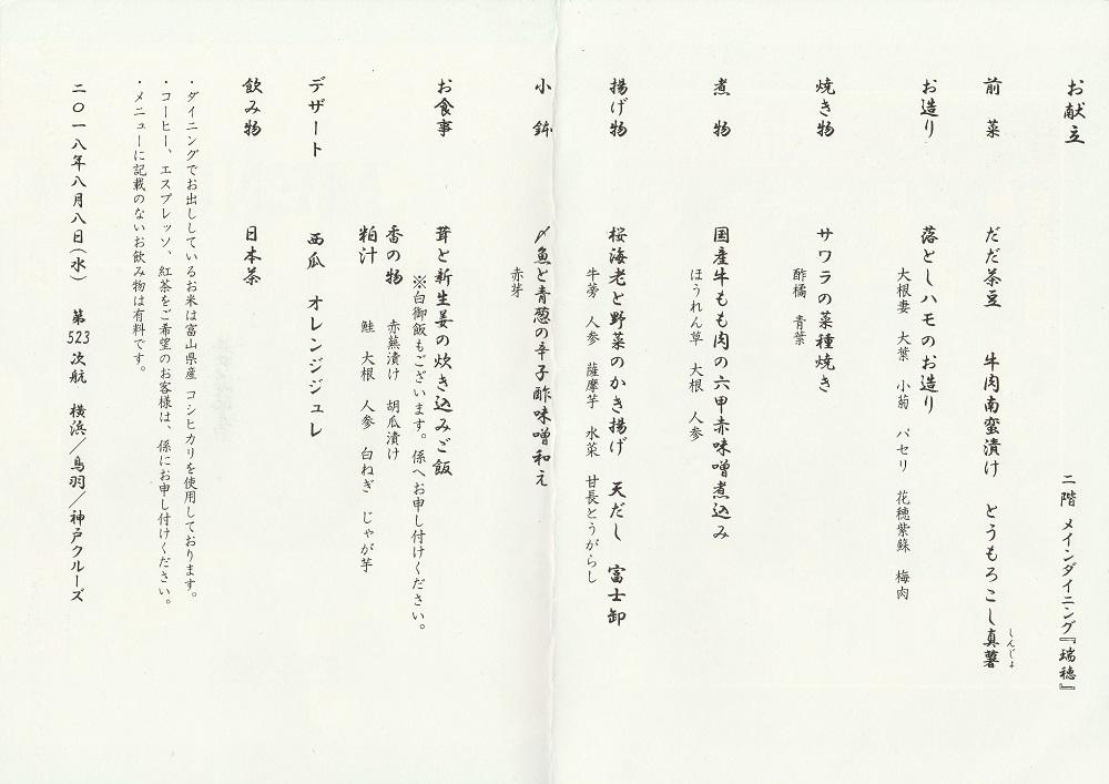 にっぽん丸-瑞穂-夕食メニュー和食