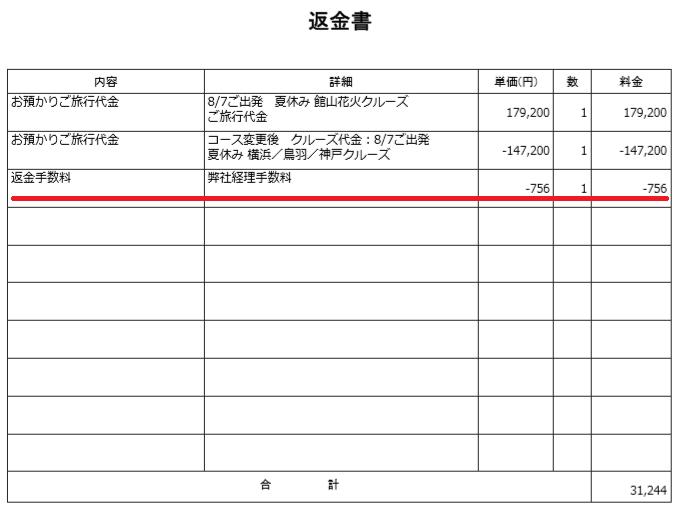 にっぽん丸T8-返金明細書
