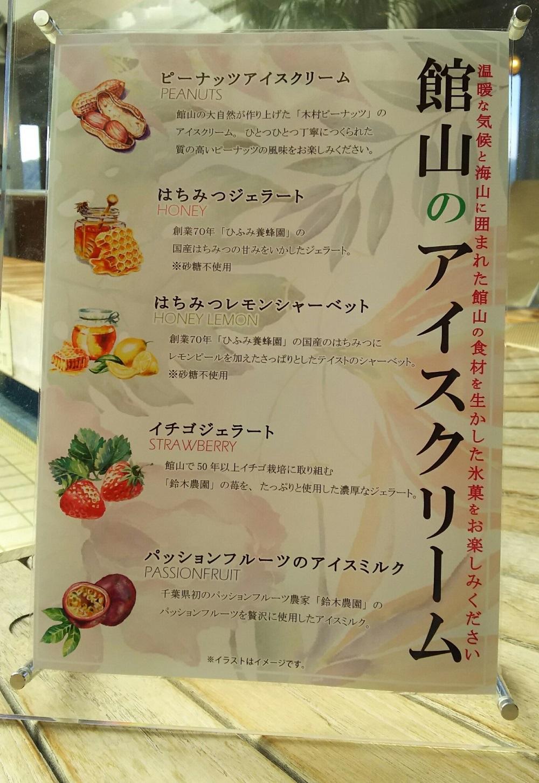 にっぽん丸-館山のアイスが食べ放題