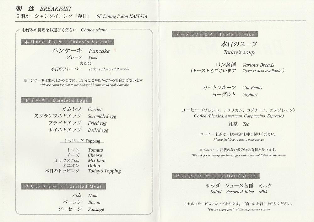にっぽん丸-春日ー朝食メニュー(サハリンツアー)