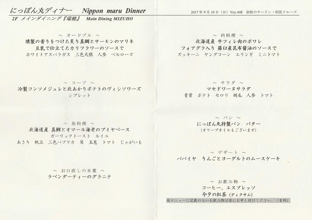 にっぽん丸-瑞穂-夕食メニュー洋食(サハリンツアー)