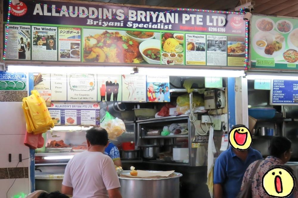 シンガポール2016-Allauddins Biryani Pte Ltd1