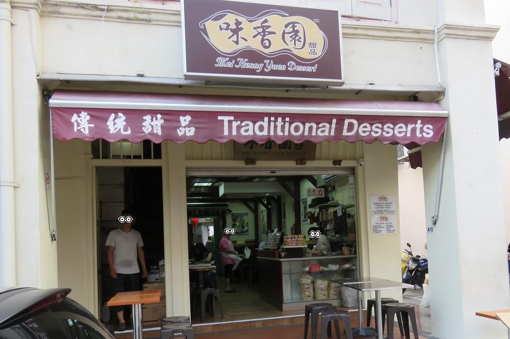 シンガポール2016-味香園甜品1