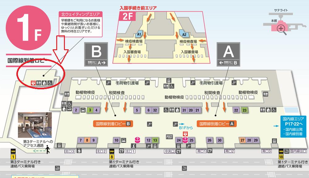 シンガポール2016-成田空港T2マップ