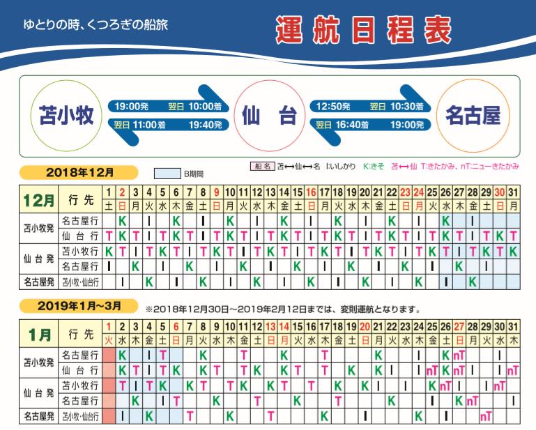 太平洋フェリー運航日程表