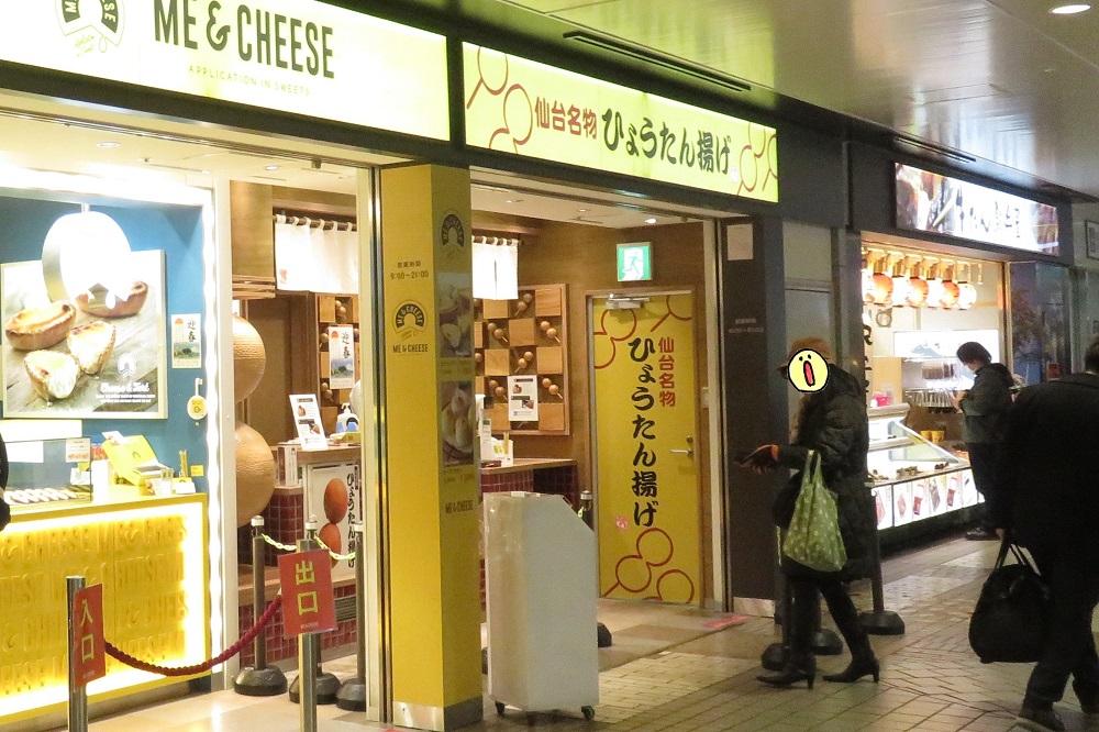 チーズタルトのお店1