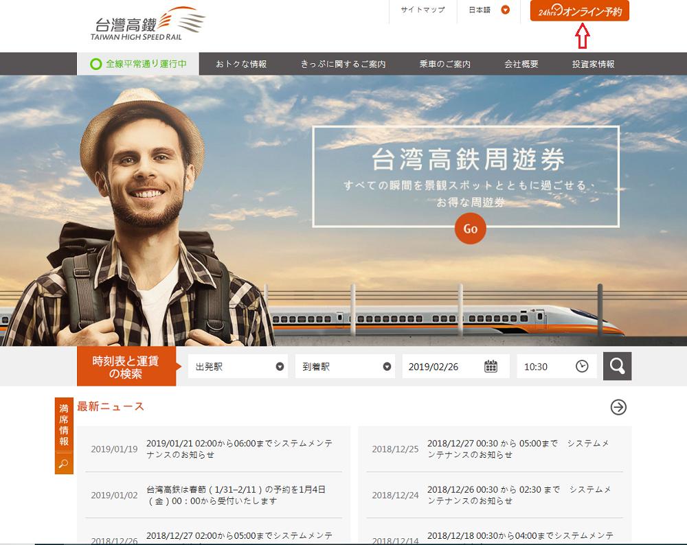 台湾高鐵サイトで予約1