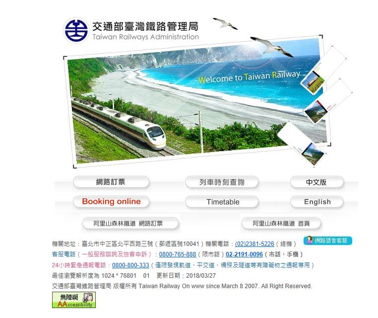 台湾鉄路管理局