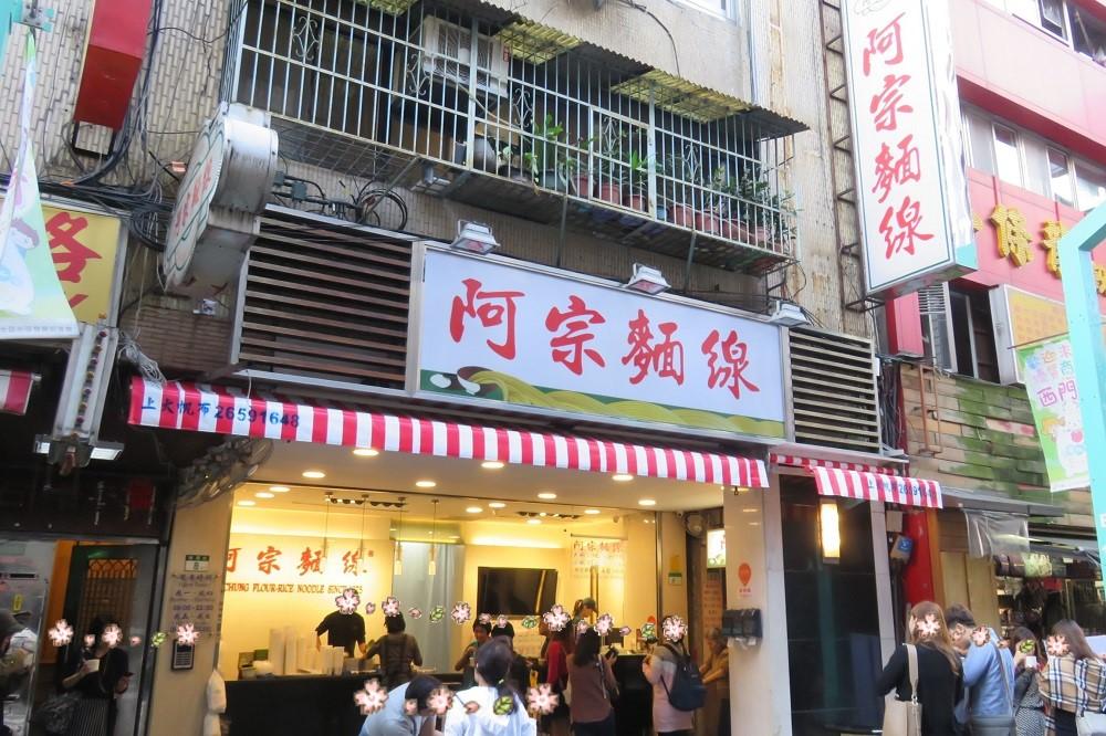 阿宗麺線@西門店1