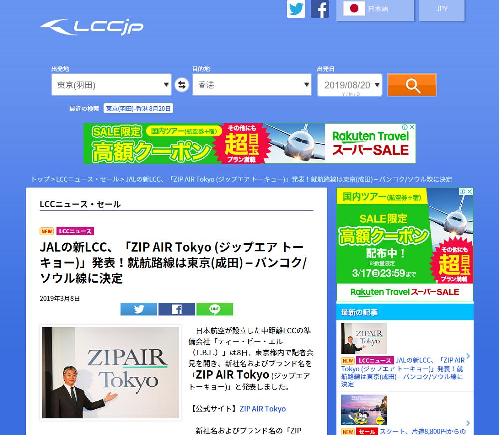 LCC.jpで見つけたよ1