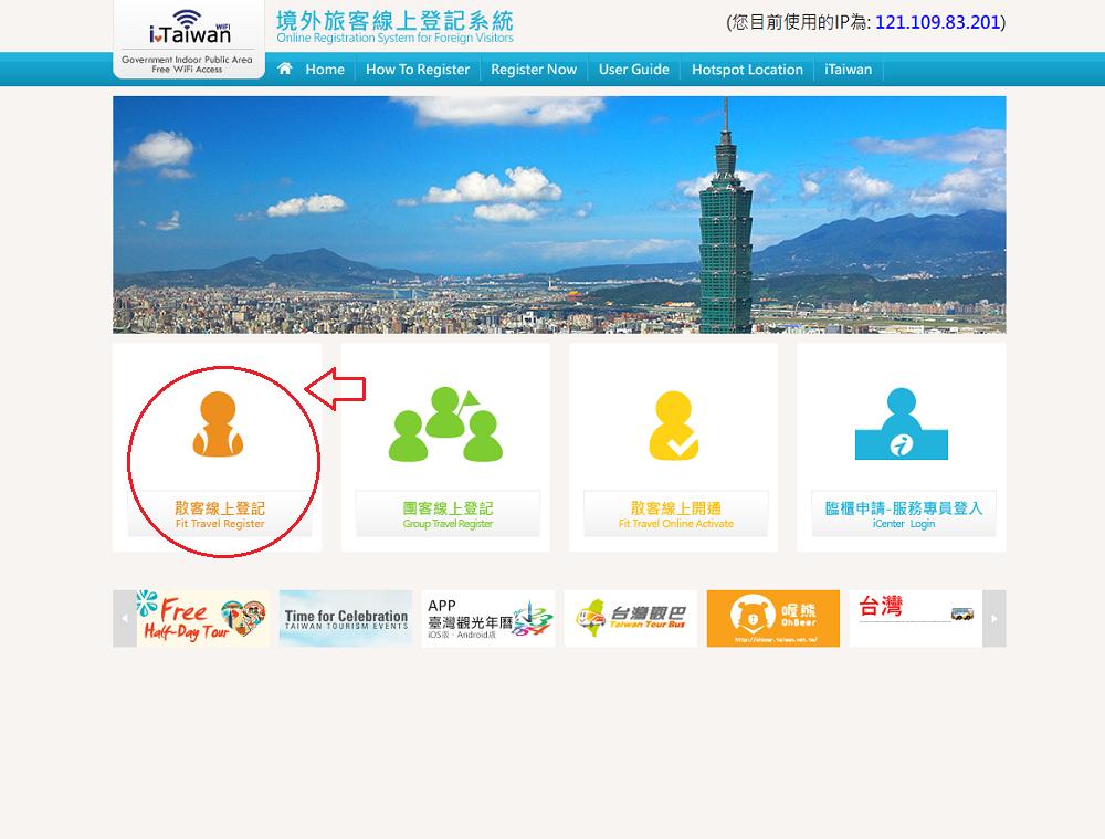 i-Taiwan登録1