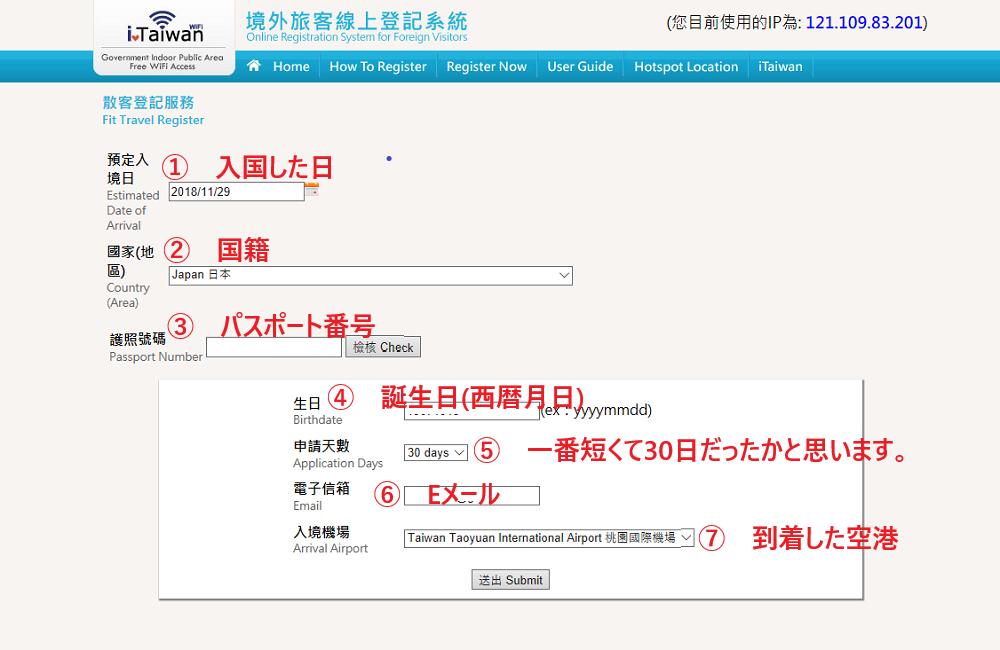 i-Taiwan登録