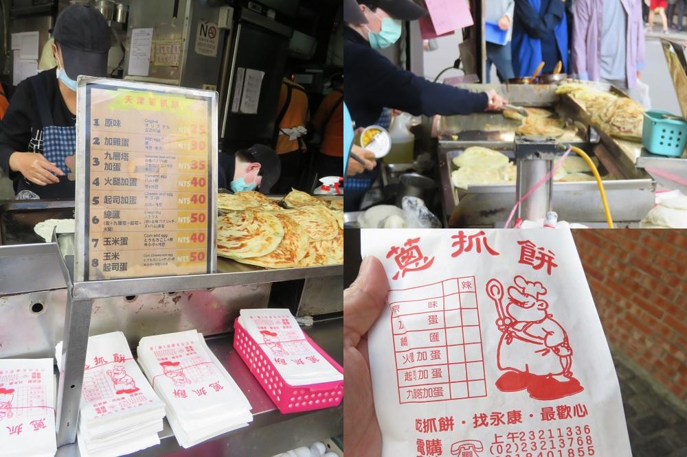 天津蔥抓餅2