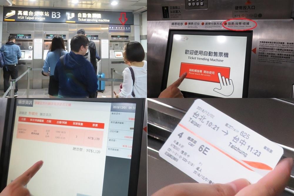 台湾高鐵(新幹線)チケット受取り