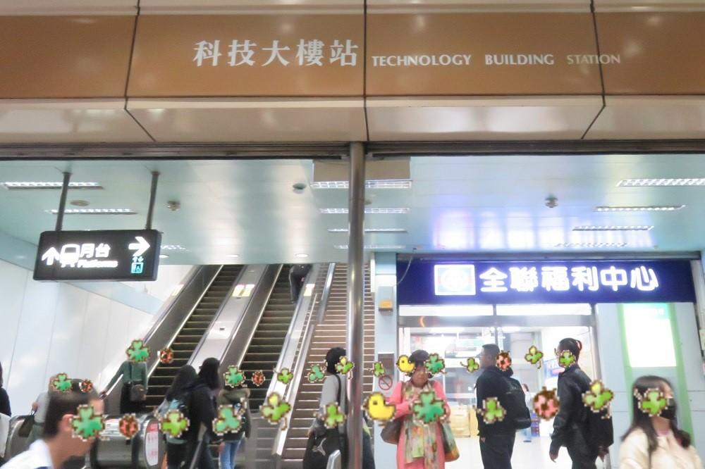 MRT科技大楼駅