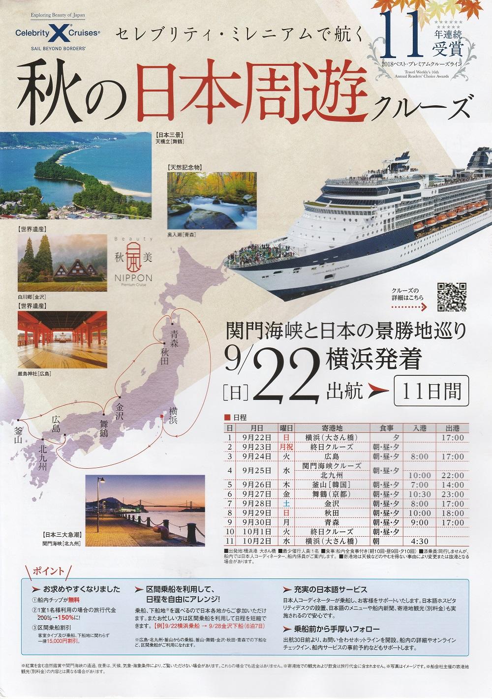『セレブリティミレニアムで航く秋の日本周遊クルーズ』