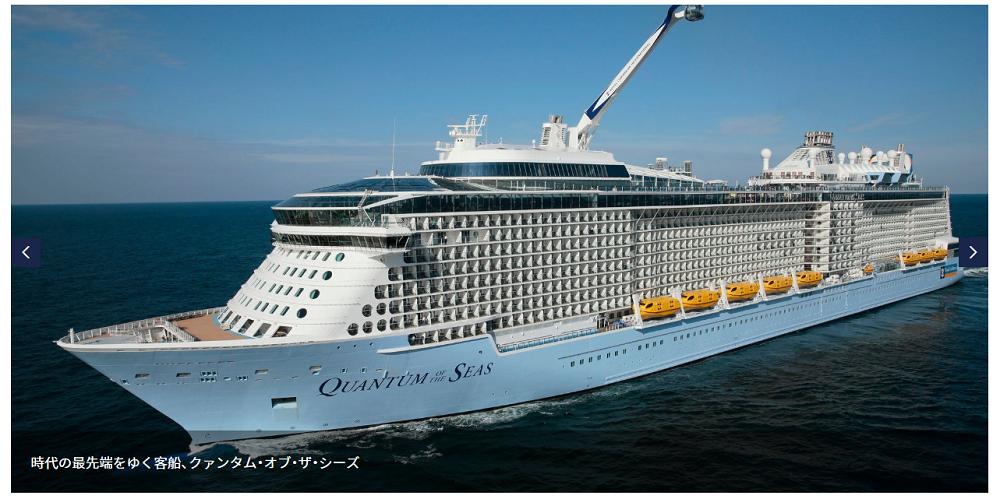 Quantum of the Seas(クァンタム・オブ・ザ・シーズ)