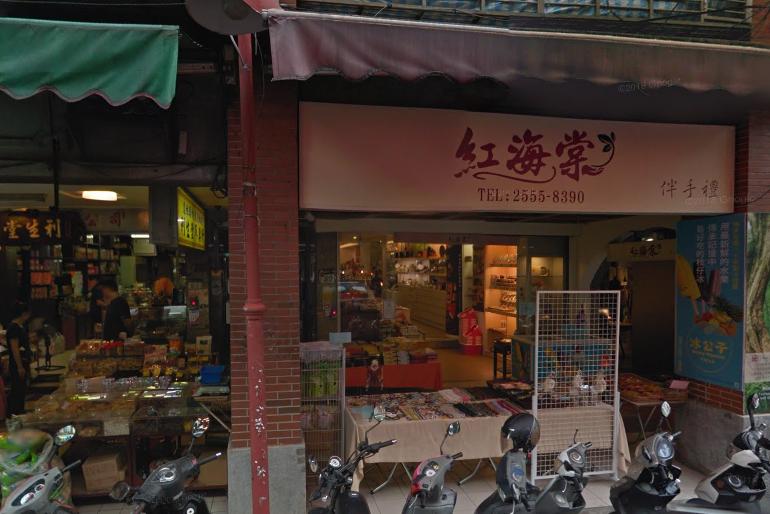 紅海棠店舗