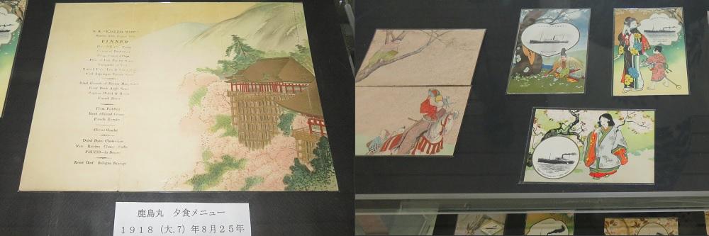 昔の日本客船の乗船記念ポストカード