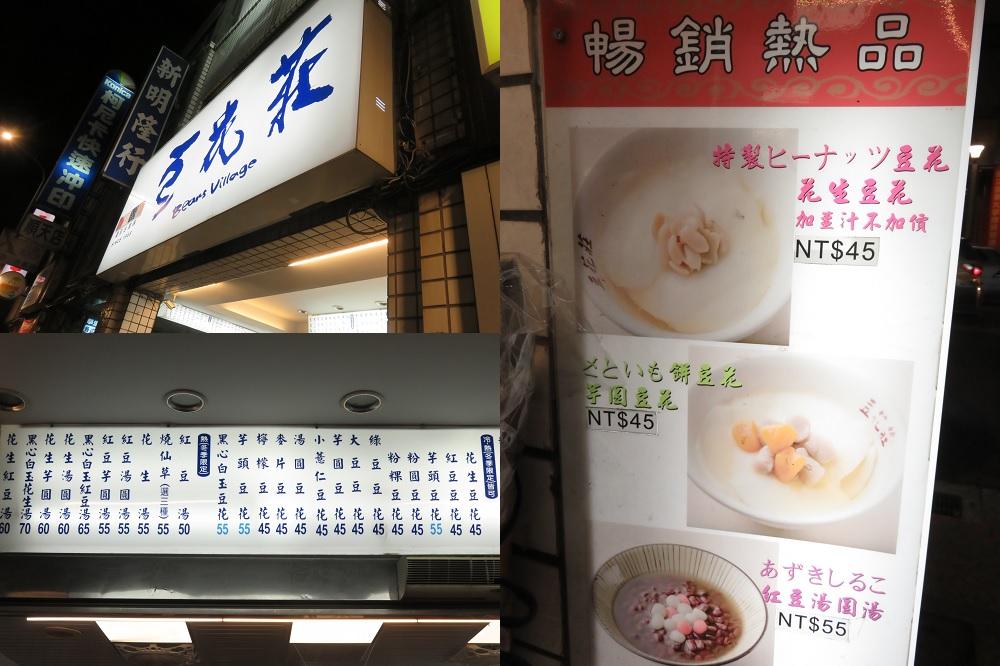 豆花荘1店先