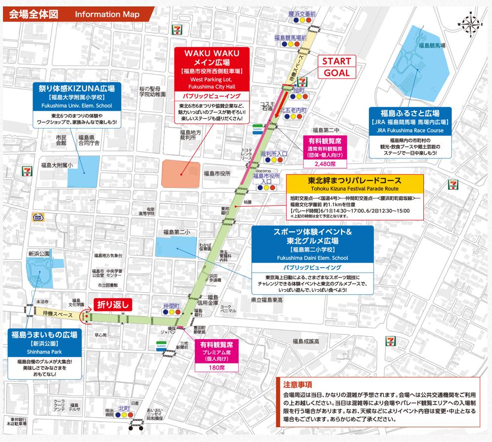 東北絆まつり2019福島マップ