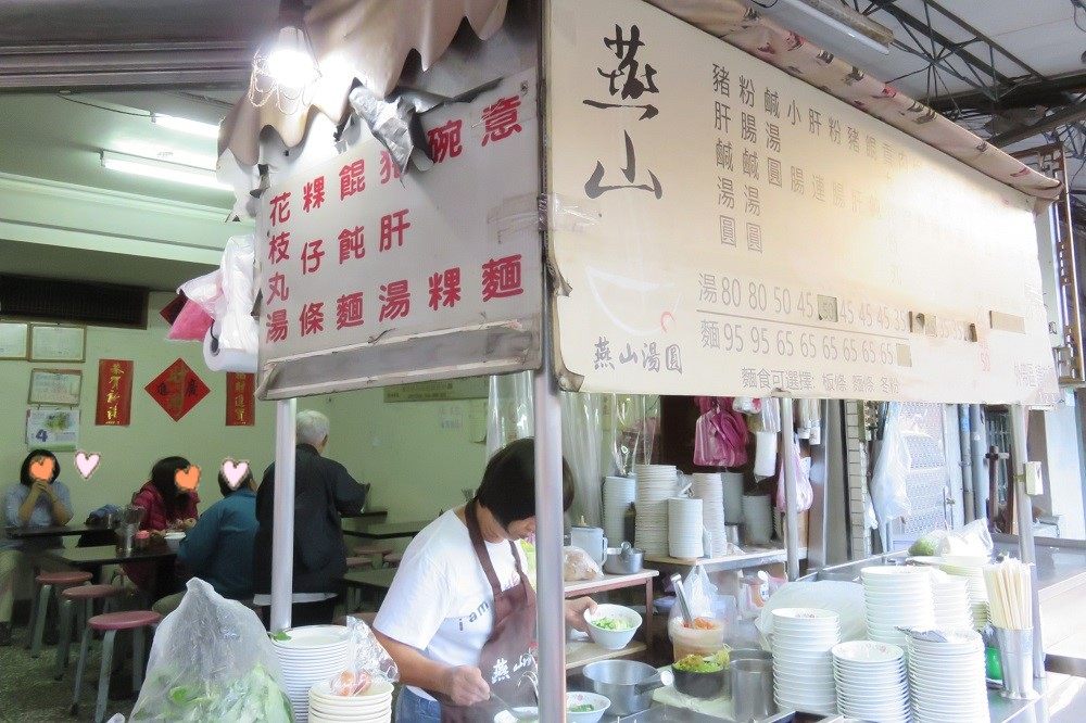 燕山咸湯円2お店の様子