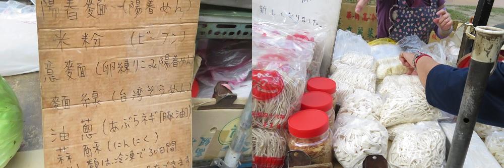 雙連朝市3乾麺