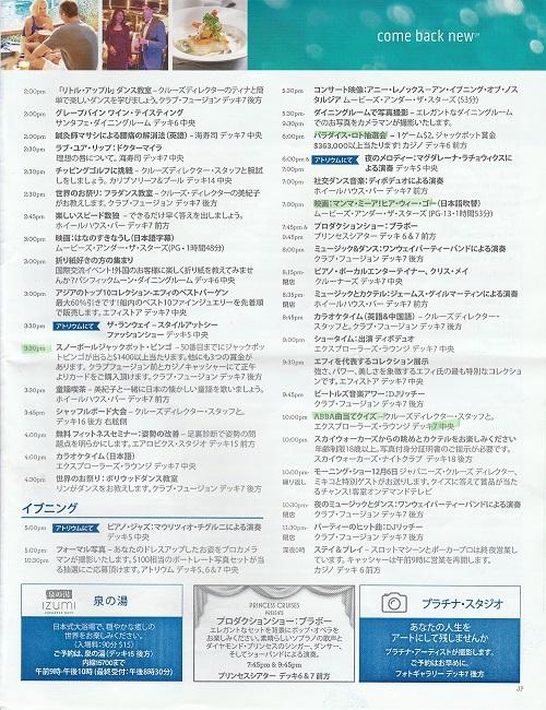 プリンセスパター2018-12-5-3
