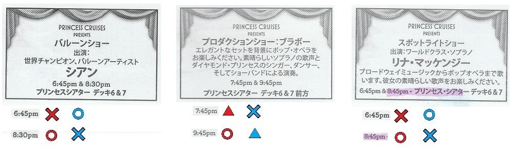 プリンセスシアターでのショー