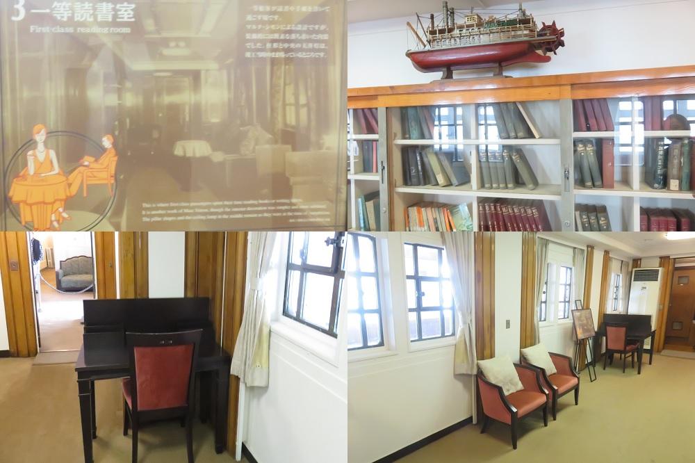 一等読書室