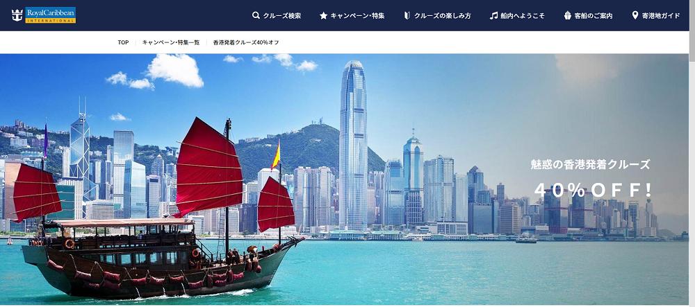 香港発着クルーズ40%off
