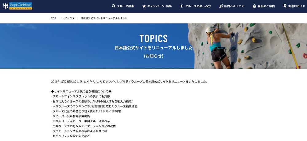 ロイヤルカリビアンの日本語サイトがリニューアル