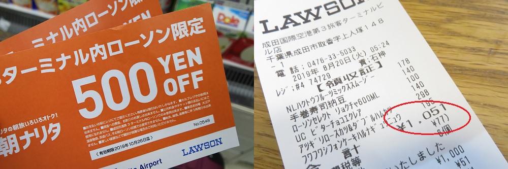 朝成田キャンペーンで貰った500円クーポン