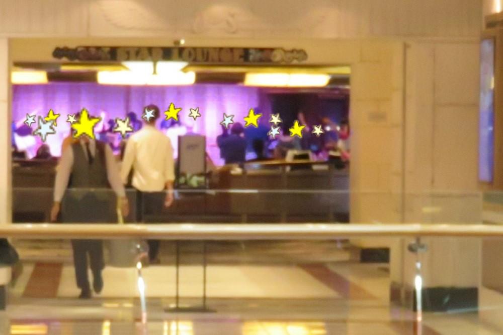 Star Lounge(スターラウンジ)